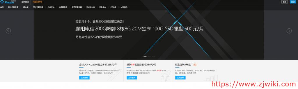 #双十一#标准互联:所有云服务器买两年送一年,香港直连线路,美国圣何塞CN2 GIA线路-主机百科