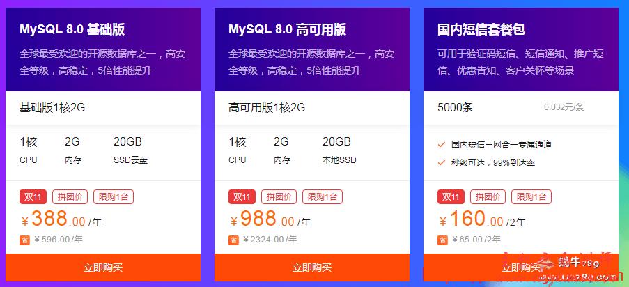 2019阿里云双11活动:云服务器86元/年,2核4G内存、3M带宽、799元/3年-主机百科