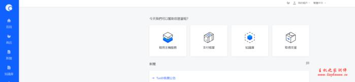 anyhk:60.7元/年/512MB内存/5GB空间/不限流量/100Mbps-200Mbps端口/NAT/KVM/台湾Hinet-主机百科