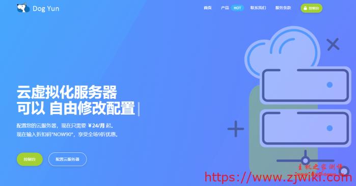 DogYun(狗云)韩国经典云上线8折,最低月付24元起-主机百科