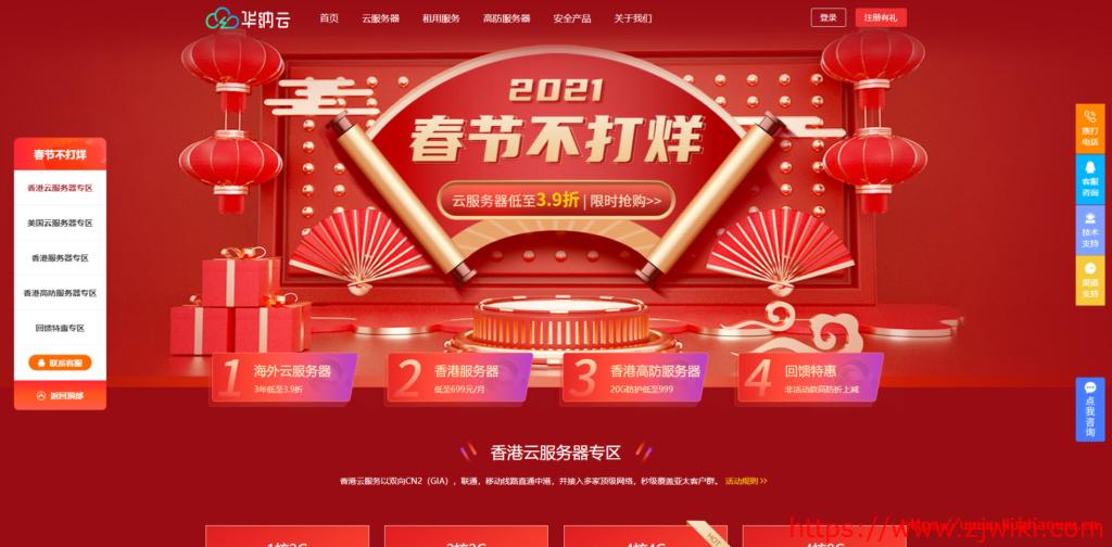 华纳云:春节云服务器3.9折优惠,至强E5 8核香港服务器终身¥699/月,免备案,三网直达-主机百科