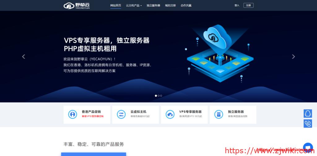 野草云:2021开年大促 - VPS 136.8元年起,独立服务器350元月!-主机百科