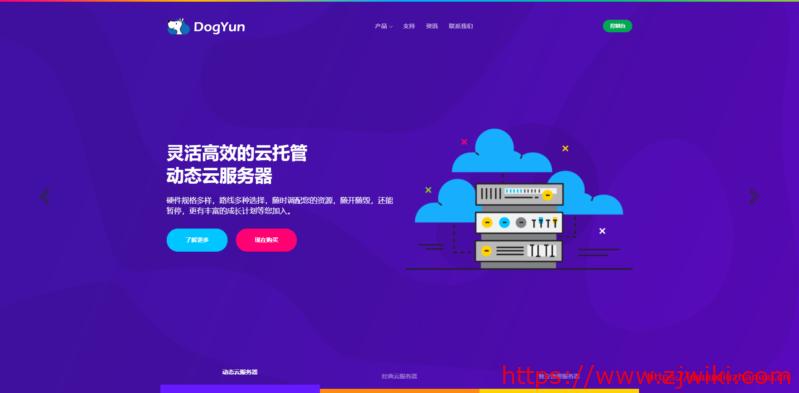 DogYun:15元/月/368MB内存/10GB SSD空间/1TB流量/1Gbps端口/KVM/圣何塞/联通4837-主机百科
