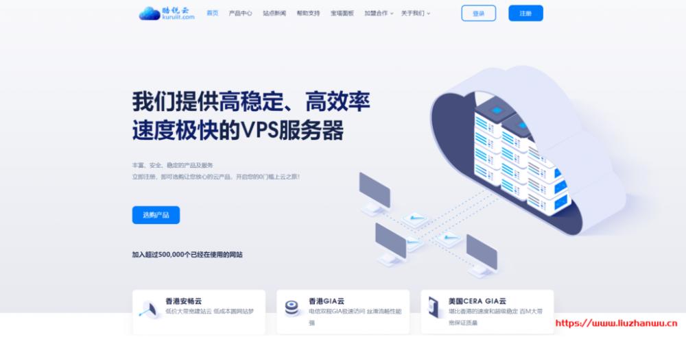 酷锐云:CERA机房月付20元起,香港安畅机房10M带宽月付25元-主机百科
