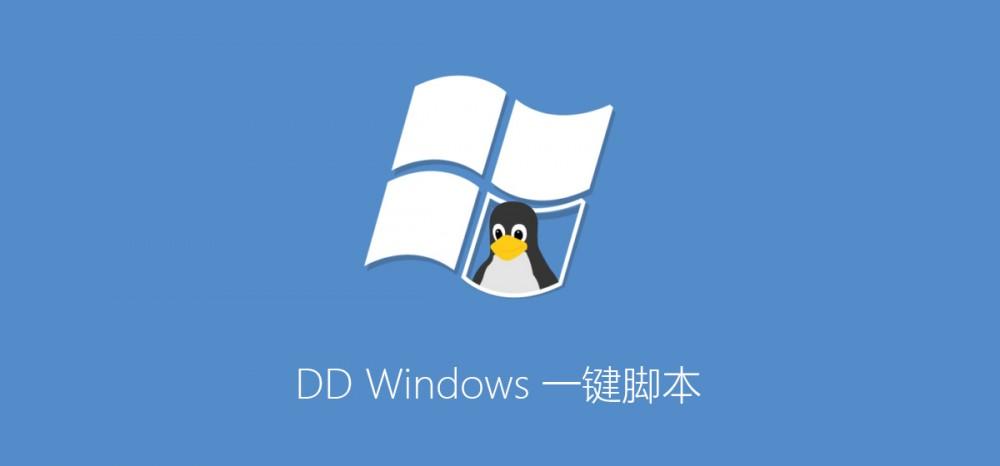 DD Windows 一键脚本,包含GCP谷歌云Oracle甲骨文-主机百科