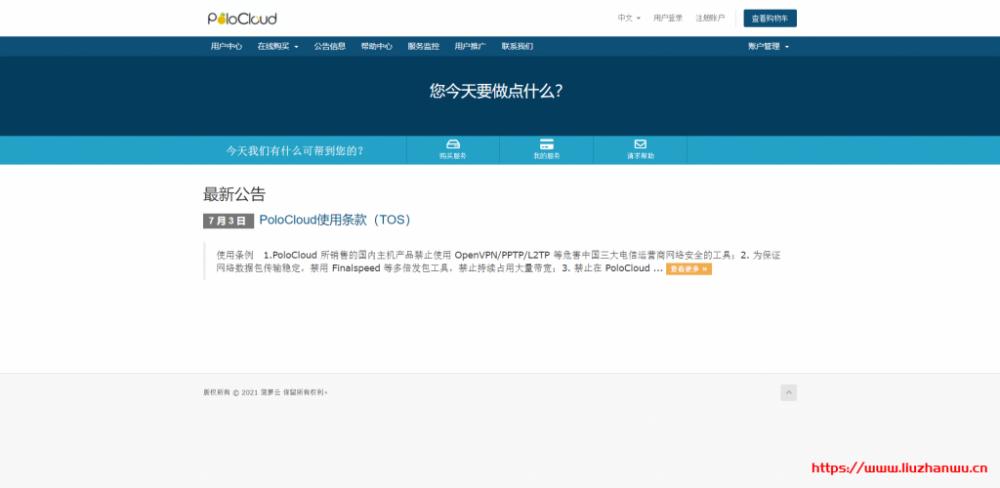 菠萝云:广州移动大带宽NAT套餐8折优惠,月付39元,VDS下单立减100元,同享8折-主机百科