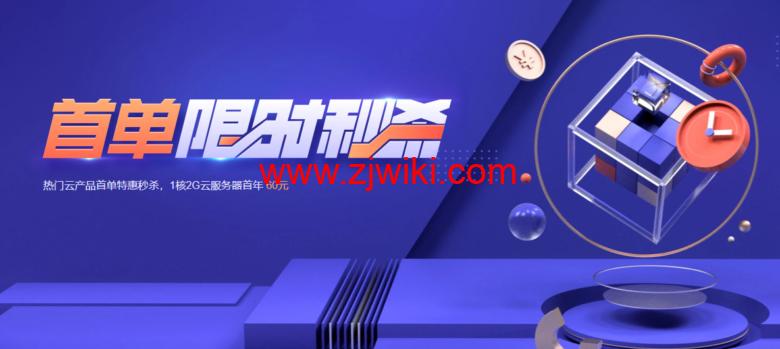 腾讯云:74元/年,2核/4G内存/80gSSD/8M带宽,可选广州/上海/北京/成都-主机百科